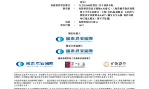 捷隆控股赴港IPO新股申购, 股价0.5港币会暴涨1港币可能性