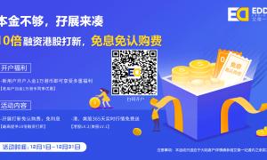 聚焦艾德控股集团,2019年12月上海理财博览会的金融科技新星