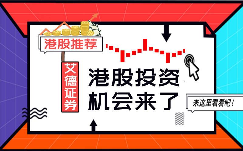 关于港股投资,选择艾德证券的机会来了!
