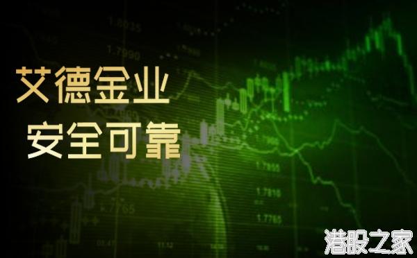 艾德金业香港金银业贸易场AA平台