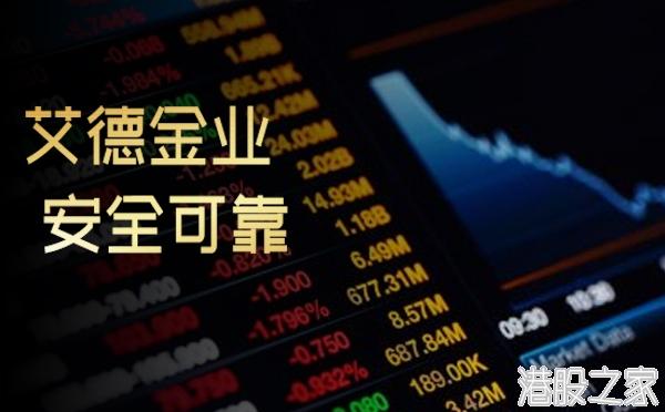 艾德金业香港本土一站式贵金属平台