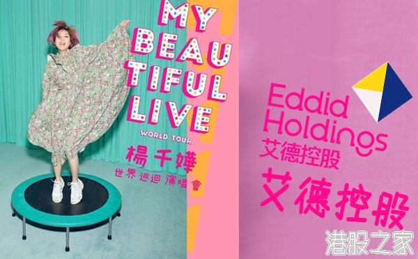 艾德控股赞助杨千嬅My Beautiful Live演唱会