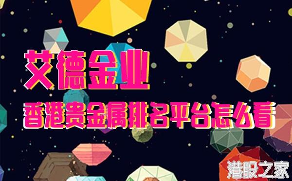 艾德金业:香港贵金属排名平台怎么看