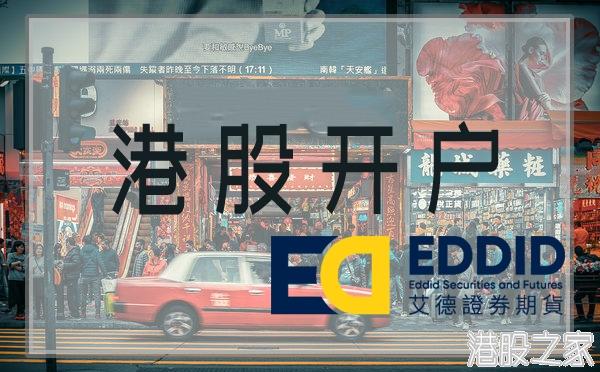 香港股票开户以及艾德证券开户的流程