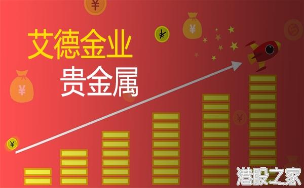 帮助投资者增加收益的贵金属平台艾德金业