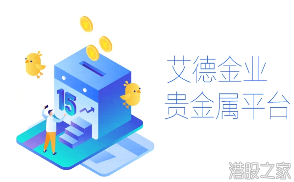 艾德金业香港正规贵金属平台排行榜