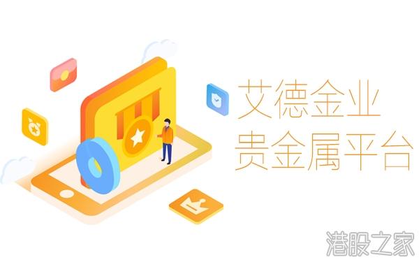 香港艾德金业贵金属平台优势何在?