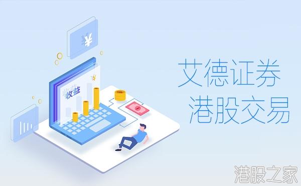 本地散户如何在网上开户买港股?