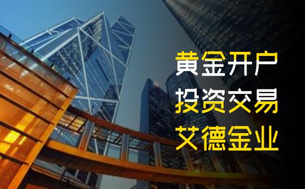 艾德金业-专业贵金属交易平台,现货黄金开户投资交易首选平台 ... ...