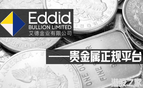 艾德金业贵打造贵金属投资正规平台