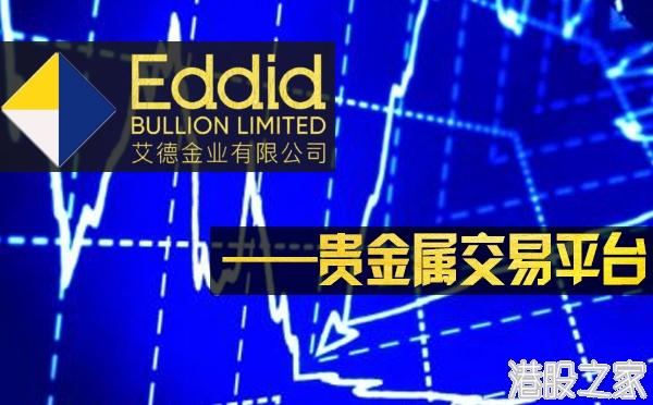艾德金业贵金属交易平台
