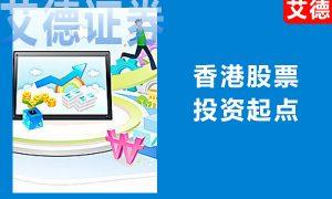 香港股票投资