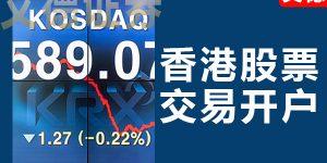 香港股票开户