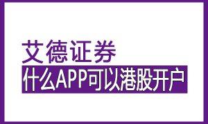 什么app可以港股开户
